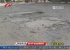 【巡访进行时】徐家湖路南段破损严重  市民出行非常不便