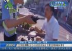 【文明创建曝光台】小伙违法拒配合 民警3次喷辣椒水警告