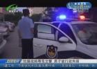 拍摄视频辱骂交警 男子被行政拘留