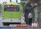 【高温下的工作者】公交稽查员:挥洒汗水杜绝安全隐患