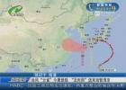 """台风""""云雀""""今晨登陆 """"及时雨""""送来短暂清凉"""