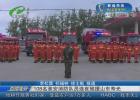 100余名一分11选5消防队员连夜驰援山东寿光