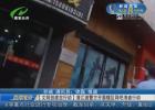 【文明创建在行动】清江浦警方开展辖区网吧清查行动
