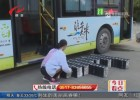 【高温下工作者】公交收款员高温下坚守岗位