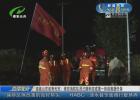 连线山东省寿光市:淮安消防队员已顺利完成第一阶段救援任务