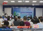 清江浦区惠民医疗基层联盟成立