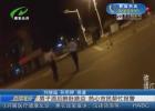 男子酒后醉卧路边  热心市民帮忙报警