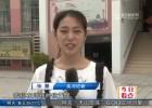【七彩暑假】淮安:艾力亚尔在淮安的快乐暑假