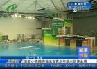 城事扫描:淮安小将摘得省运会青少年跳水团体金牌