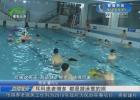 耳科患者增多 都是游泳惹得祸