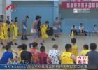 篮球小将秀球技  比赛交流展风采