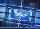 """【城事扫描】2018""""夏夜大舞台""""圆满落幕"""