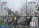 建筑工地工棚起火 消防官兵及时扑救