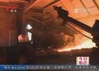 钢铁是怎样炼成的——70度车间里近距接触1400多度铁水