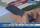 """置换手机遭遇""""掉包""""  真""""三星S9""""换来高仿""""苹果8"""""""