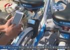 """共享单车成""""文明宣传员""""  文明出行  有序排放"""