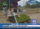 9月21日城事扫描《全力聚焦农业重点项目建设》