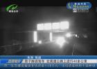 男子醉酒驾车 在高速公路上逆行40多公里