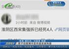 男子在微博中发布谣言被拘留