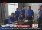 暖心!城管队员突患白血病    清江浦城管大队集体捐款献爱心