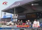 第26届汽车消费节在大运河文化广场盛大开幕