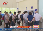 十一回家的火车票于9月2号正式开抢