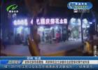 卖鲜花顺带卖鞭炮  两家鲜花店主涉嫌非法经营烟花爆竹被拘留