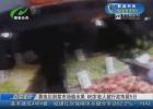 晨练后到菜市场偷水果 66岁老人被行政拘留5日