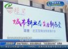 """房地产那些事儿:淮安出现新业态  """"社区型商业街区""""受青睐"""