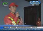 """军民鱼水情  淮安消防官兵为寿光市的孩子上""""消防安全课"""""""