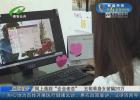 """网上遇到""""企业老总""""  五旬单身女被骗20万  警方远赴河南抓获嫌疑人"""