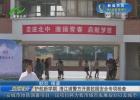 护航新学期 清江浦警方开展校园安全专项检查