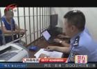 公安部A级通缉人员吴强向淮安警方投案自首