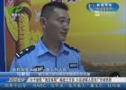 """女子被假""""淘宝客服""""骗走三万多 六名涉案人员在广东被抓获"""