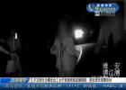 【不文明行为曝光台】女子夜晚网络直播唱歌  附近居民报警投诉