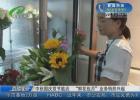 """中秋国庆双节临近  """"鲜花包月""""业务悄然兴起"""