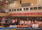 """高校开学季 首批""""00后""""集中报道"""