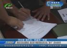 """微信交易全国售卖 淮安首个倒卖驾驶证积分的""""黄牛""""团伙被抓获"""