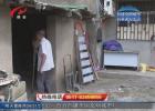 【共创文明城市】九旬老人张廷芝 义务清扫社区广场20年