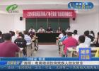 《城事扫描》淮阴:电商培训扶持残疾人创业就业