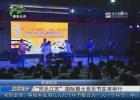 """""""同乐江苏""""国际爵士音乐节在淮举行"""