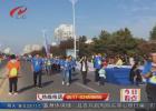 2018洪泽湖国际马拉松盛大开跑