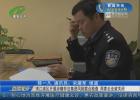 清江浦区开展涉嫌非法集资风险联合检查  两家企业被关闭