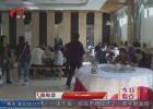 淮安首家全残疾人餐厅开业 为残障朋友圆就业梦