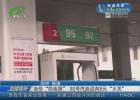 """油价""""四连涨""""  92号汽油迈向8元""""大关"""""""