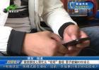 """微信群找人帮忙从""""花呗""""套现  男子被骗8000余元"""
