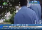 【不文明行为曝光台】私家车占用消防通道  消防车救援受阻