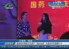 """国家级非物质文化遗产""""胡庆余堂""""为淮安市民健康打卡"""