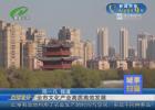 10月26日城事扫描《全市文化产业高质高效发展》