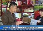 """秋茶""""抢鲜""""上市 价格略高于去年同期"""